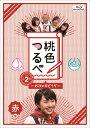 桃色つるべ〜お次の方どうぞ〜Vol.2 赤盤【Blu-ray】 [ 笑福亭鶴瓶 ]