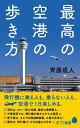 (128)最高の空港の歩き方 (ポプラ新書) [ 齊藤 成人 ]