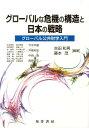 グローバルな危機の構造と日本の戦略 グローバル公共財学入門 [ 吉田和男 ]