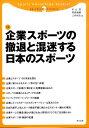 企業スポーツの撤退と混迷する日本のスポーツ (スポ-ツアドバンテ-ジ・ブックレット) [ 杉山茂 ]