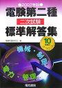 電検二種標準解答集(2007年版)