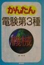 かんたん電検第3種(3)