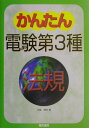 かんたん電検3種(4)