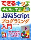 子どもと学ぶJavaScriptプログラミング入門 (できる