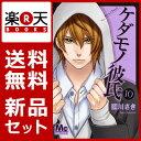 ケダモノ彼氏 1-10巻セット [ 藍川さき ]
