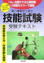 第二種電気工事士技能試験受験テキスト(〔平成18年度版〕)