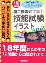 第二種電気工事士技能試験イラストA to Z(平成18年版)