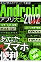 Androidアプリ大全(2012最新版)