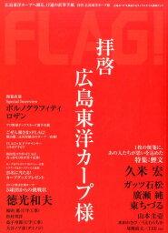 FLAG!(vol.07) 拝啓広島東洋カープ様