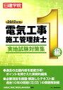 1級電気工事施工管理技士実地試験対策集(2017年