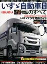 いすゞ自動車のすべて新版 日本最古の老舗トラックメーカーを徹底紹介 (GEIBUN MOOKS) [