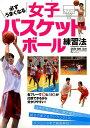 必ずうまくなる女子バスケットボール練習法 (COSMIC M...
