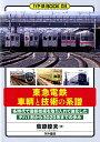 東急電鉄車輌と技術の系譜 各時代で最新技術を取り入れて進化したデハ1形から3 (かや鉄BOOK) 荻原俊夫