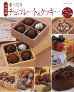 【バーゲン本】手づくりチョコレート&クッキー