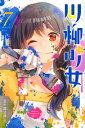 川柳少女(7) (講談社コミックス) [ 五十嵐 正邦 ]
