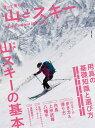 山とスキー(2019) 特集:山スキーの基本 (別冊山と渓谷...