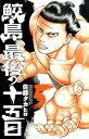 鮫島、最後の十五日(5) (少年チャンピオンコミックス) [ 佐藤タカヒロ ]
