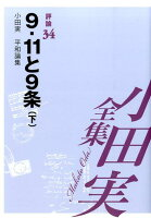小田実全集(評論 第34巻)