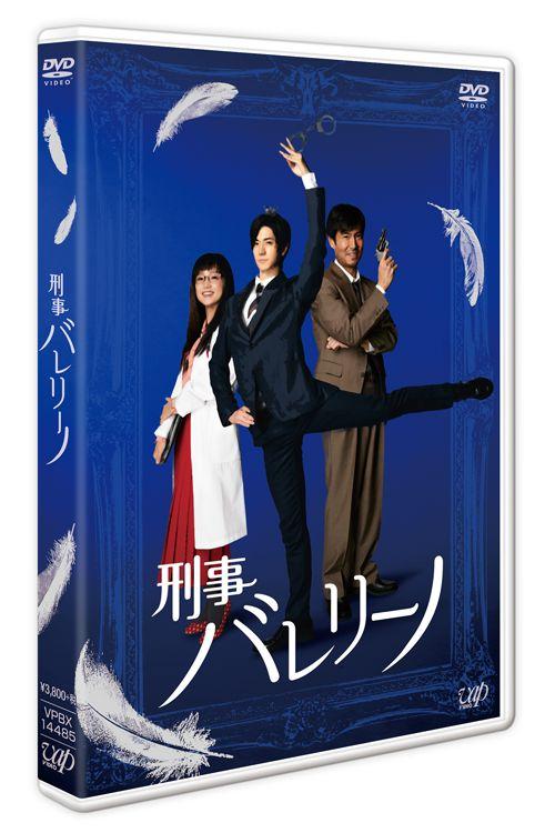 「刑事バレリーノ」DVD [ 中島裕翔 ]の商品画像