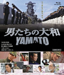 男たちの大和 YAMATO【Blu-ray】 [ <strong>反町隆史</strong> ]
