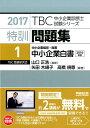 中小企業白書(2016年版) [ 矢田木綿子 ]