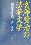 宫泽贤治学夫绫Hokke[宮澤賢治の法華文学 [ 呉善華 ]]