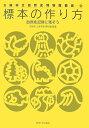 標本の作り方 自然を記録に残そう (大阪市立自然史博物館叢書) [ 大阪市立自然史博