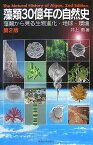 藻類30億年の自然史第2版 [ 井上勲 ]