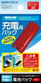 置きラク!リモコンチャージ専用 電池パック(WiiU/Wii版両対応) (レッド)の画像