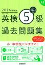 英検5級過去問題集(2016年度版) [ 学研プラス ]
