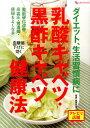 ダイエット、生活習慣病に 乳酸キャベツ・黒酢キャベ