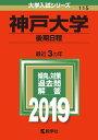 神戸大学(後期日程)(2019) (大学入試シリーズ)