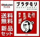 ブラタモリ 1-4巻セット [ NHK「ブラタモリ」制作班 ]