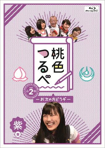 桃色つるべ〜お次の方どうぞ〜Vol.2 紫盤【Blu-ray】 [ 笑福亭鶴瓶 ]