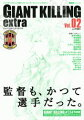 GIANT KILLING extra(vol.02)