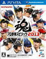 プロ野球スピリッツ2013 PS Vita版