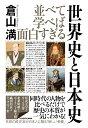 並べて学べば面白すぎる 世界史と日本史 [ 倉山満 ]