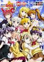 魔法少女リリカルなのはViVid (20) リリカル☆マジカル セットアップポスター付特装版 (角川