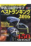中古ゴルフクラブベストランキング(2016) 人気・実力の450機種売買価格掲載! (プレジデントムック) [ 中山功一 ]