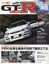 GT-R & RB26 SECOND GENERATIONS with DVD 不朽の名車を最新の技術で磨き立てる (サンエイムック Option特別編集)