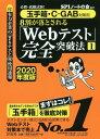 8割が落とされる「Webテスト」完全突破法(1 2020年度...