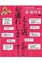 新・接待本 [ 京阪神エルマガジン社 ]
