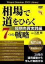 DVD>相場で道をひらく7つの戦略短期売買実践編 [ 石原順 ]