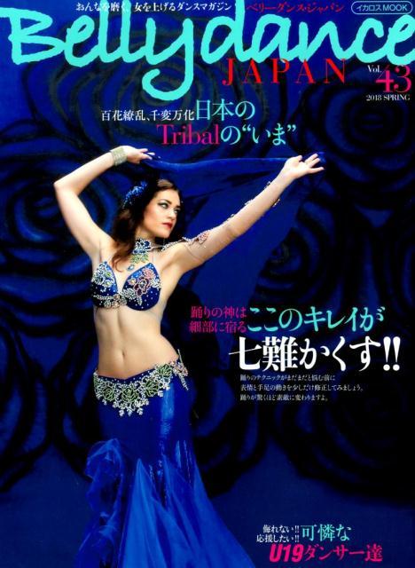 ベリーダンス・ジャパン(Vol.43) おんなを磨く、女を上げるダンスマガジン 表情と手足で踊りを激変させる/日本のトライバルの今 (イカロスMOOK)