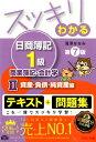 スッキリわかる日商簿記1級(商業簿記・会計学 2)第7版 [ 滝澤ななみ ]