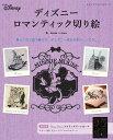 ディズニーロマンティック切り絵 美しい切り絵で魅せる、ディズニー感動の名シーンたち (レディブティックシリーズ) [ Atelier*Naco ]