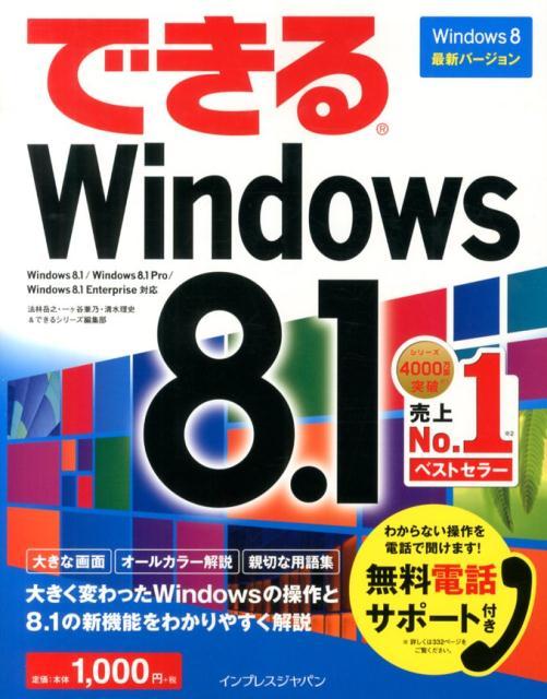 できるWindows 8.1 Windows8.1/Windows8.1 Pro [ 法林岳之 ]