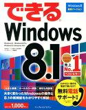 【要是books无论什么时候】【能的切的Windows 8.1[法林岳之][【ブックスならいつでも】【できるきるWindows 8.1 [ 法林岳之 ]]