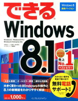 �Ǥ���Windows��8��1