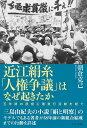 近江絹糸「人権争議」はなぜ起きたか 五年間の彦根工場潜行活動を経て 朝倉克己